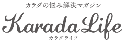 カラダの悩み解決マガジン~カラダライフ|Karada Life