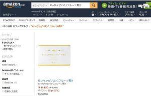 めっちゃ(贅沢)ぜいたくフルーツ青汁最安値 アマゾン 楽天