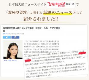 パラネージュ Yahoo!ニュース
