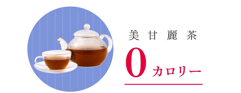 美甘麗茶カロリー