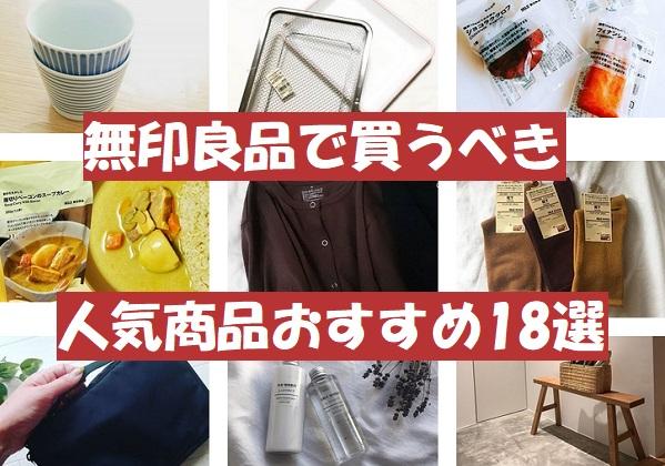 【2019最新】無印良品で買うべき人気商品おすすめ18選!