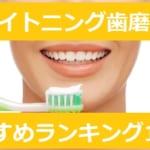 ホワイトニング歯磨き粉おすすめ