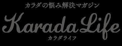 カラダライフ(Karada Life)~女性のカラダの悩み解決マガジン