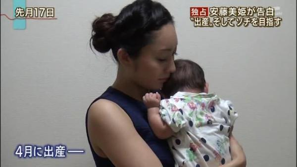 安藤美姫 子ども 父親