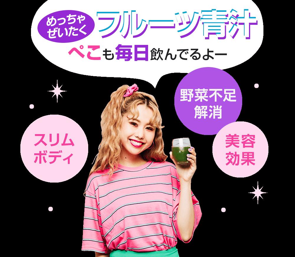 ペコちゃん ダイエット 青汁