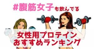女性用プロテイン人気おすすめランキング