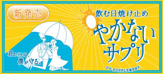飲む日焼け止め やかないサプリ 焼かないサプリ 口コミ 効果 成分 副作用 24時間日焼け止め