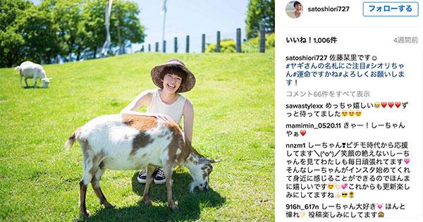佐藤栞里 インスタ インスタグラム Instagram