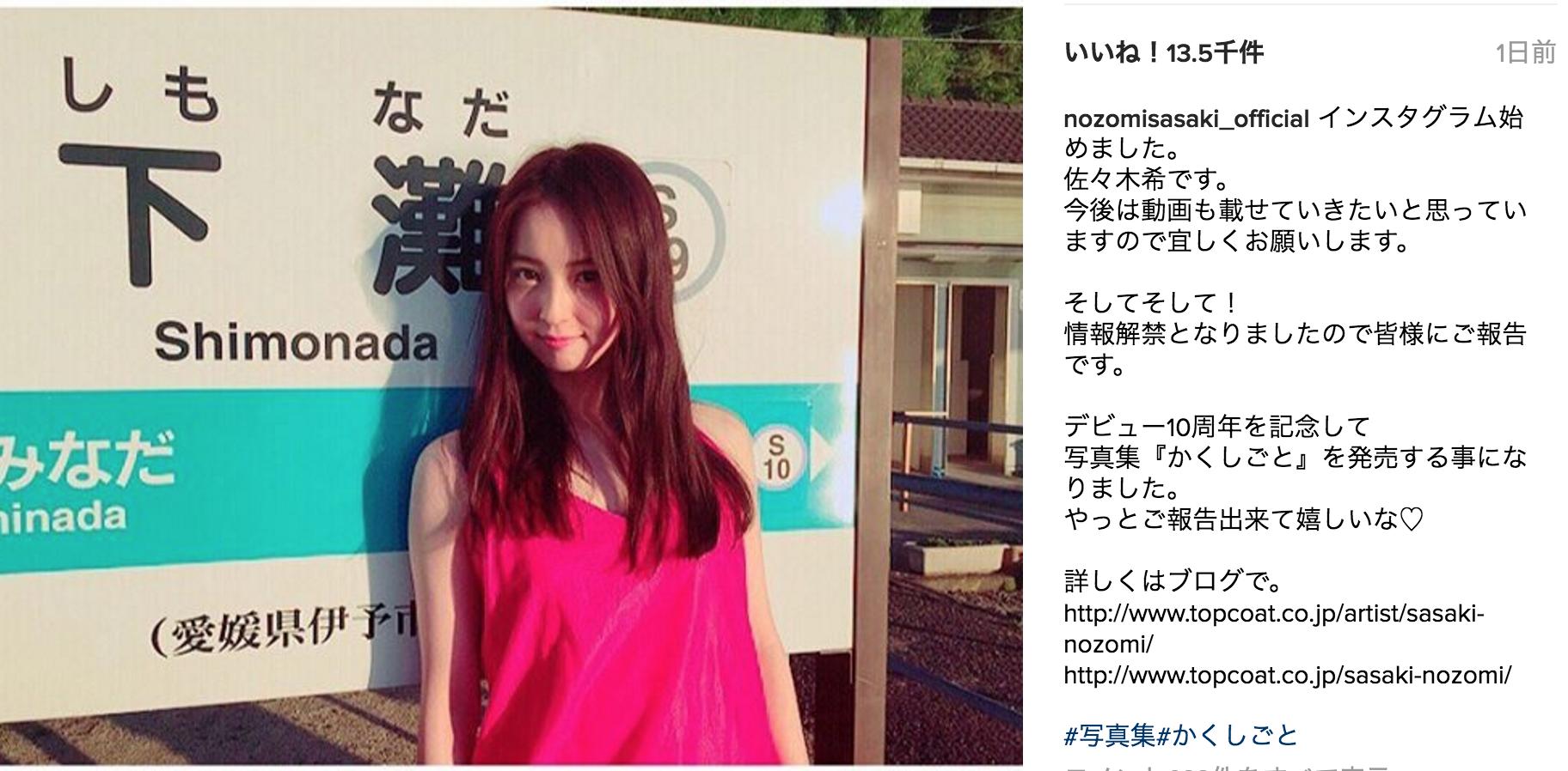 佐々木希 インスタ インスタグラム Instagram