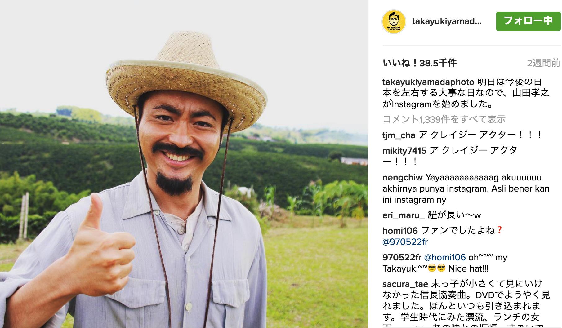 山田孝之 インスタ インスタグラム Instagram