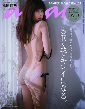 指原莉乃 さっしー anan SEX特集 表紙