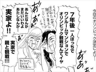 東京タラレバ娘 ドラマ キャスト あらすじ
