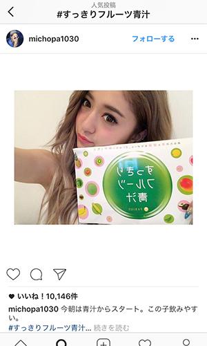 インスタ_みちょぱ_すっきりフルーツ青汁