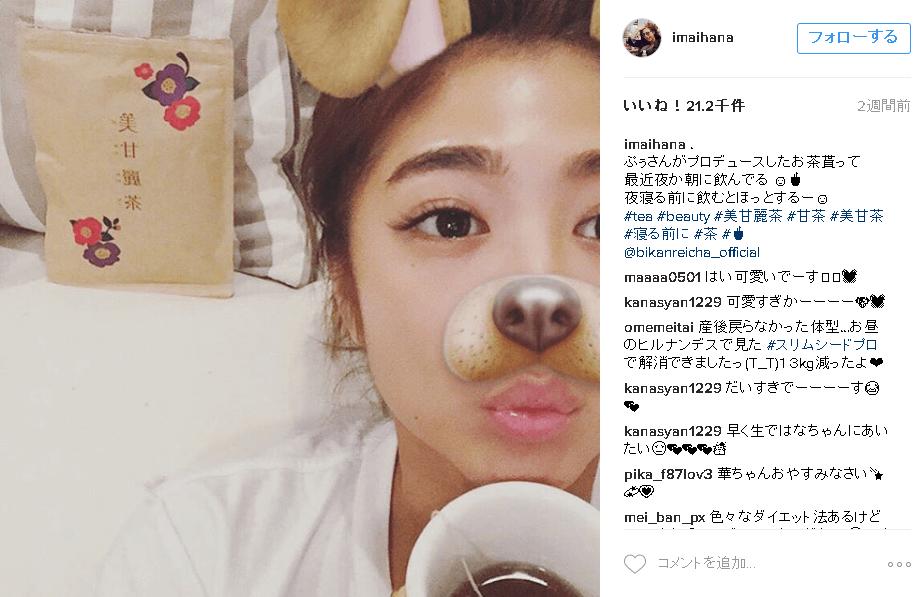 美甘麗茶 今井華
