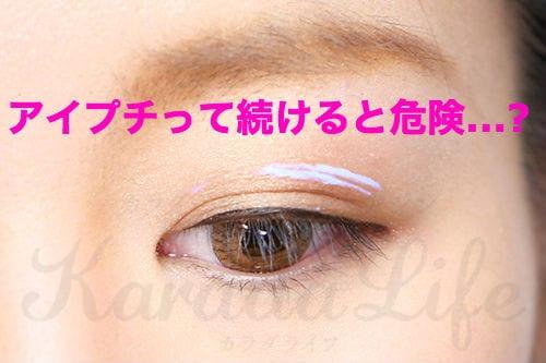 eyepuchi_kiken