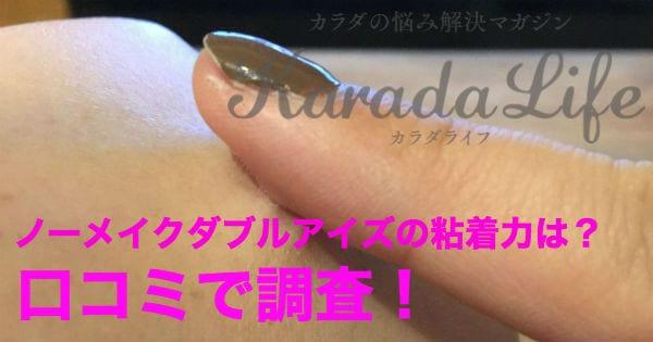nomakedoubleeyes_kuchikomi