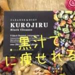 黒汁(KUROJIRU)