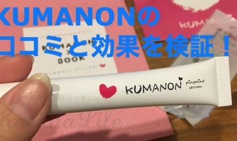 kumanon_kuchikomitokouka