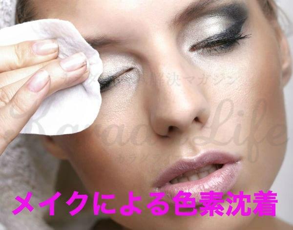 make_shikisochinchaku
