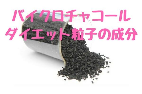 charcoal_diet_seibun