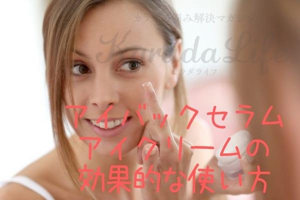 eyebackseram_tukaikata