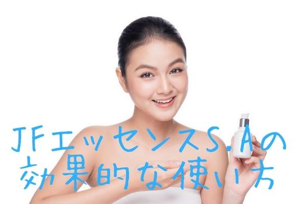 JFessence_tukaikata