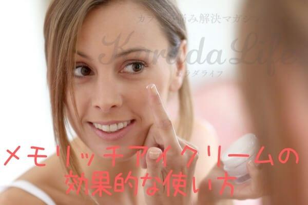 memorich_tukaikata