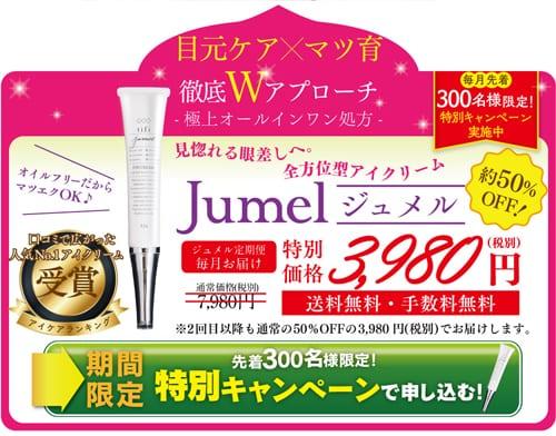 Jumel(ジュメル)定期コース