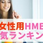 女性用HMB人気ランキング