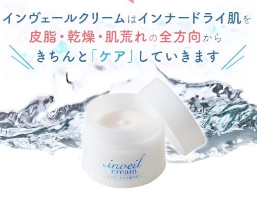 インヴェールクリームの効果