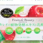 たらみキレイの植物発酵エキスと乳酸菌の効果と口コミ