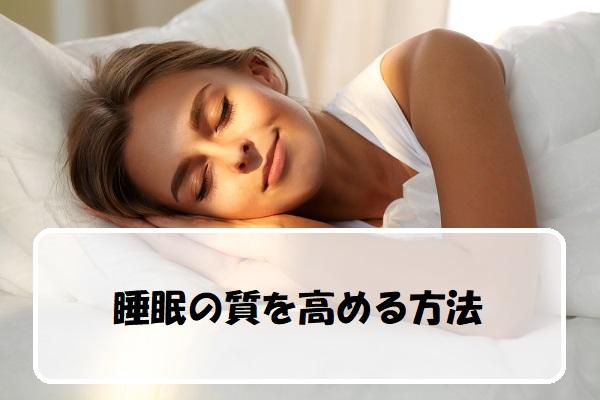 睡眠の質=人生の質!?知られざる睡眠のメリットと質を高める方法