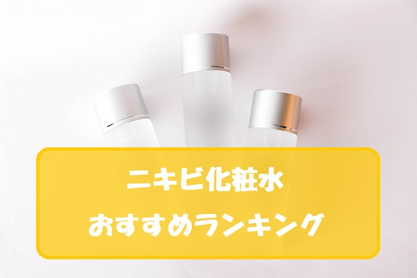 【最新】ニキビ対策におすすめの化粧水人気ランキングTOP10!選び方から正しい付け方までご紹介♪