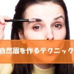 自然眉を作る方法