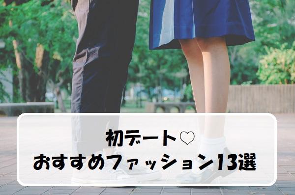 【季節別】初デートにおすすめの服装13選!男ウケが良いファッションはこれで決まり♪