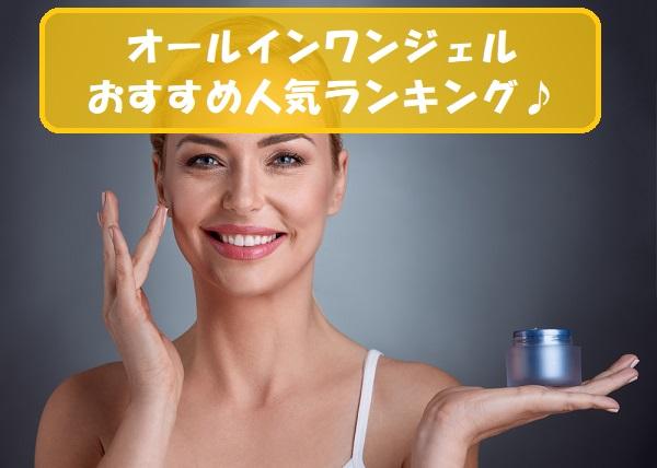 【最新】オールインワンジェル化粧品おすすめランキング!人気商品を比較して厳選!