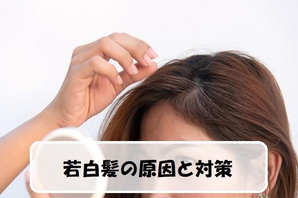 若白髪の原因と対策