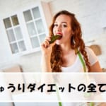 きゅうりダイエット