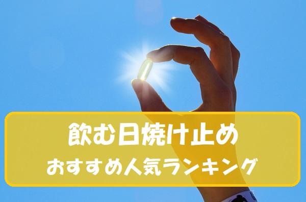 【最新】飲む日焼け止めおすすめランキング!成分と副作用にメリット・デメリットまでご紹介♪