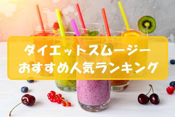 ダイエットにおすすめのスムージー人気ランキング10選!市販で買える商品も!