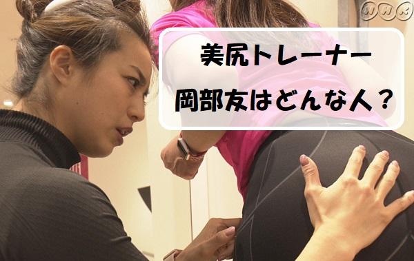 【美尻トレーナー】岡部友さんはどんな人?インスタ美尻画像にジム情報までご紹介!