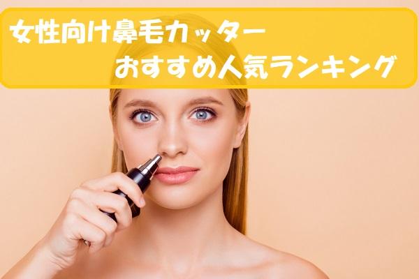 鼻毛カッターおすすめ女性