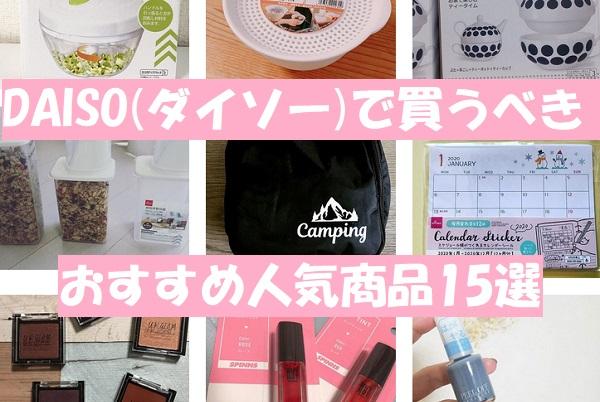 【2019最新】ダイソーで買うべきおすすめ人気商品15選!
