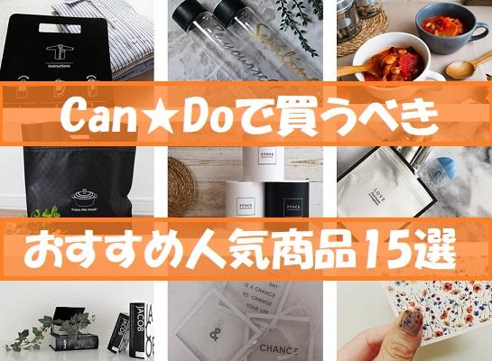 【2019最新】キャンドゥのおすすめ人気商品15選!インテリアから収納グッズまで