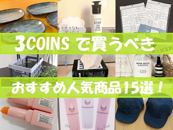 【2019最新】3COINS(スリーコインズ)で買うべきおすすめ人気商品15選!